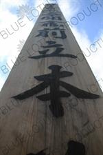 Stele/Obelisk in Zenko-ji in Nagano